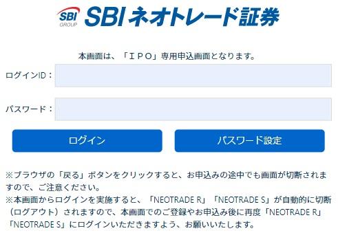 SBIネオトレード証券のIPO申込み方法