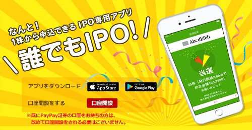 PayPay証券の誰でもIPO