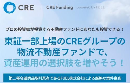 CRE Fundingホームページ