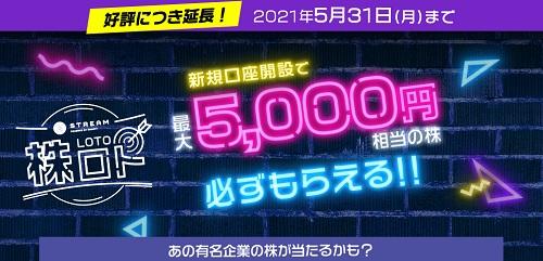 ストリーム(STREAM)キャンペーン5000円株