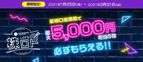 ストリーム(STREAM)キャンペーン5000円
