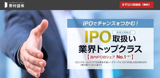 野村證券のIPO申し込みは前受け金不要
