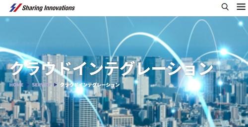 Sharing Innovations(シェアリングイノベーションズ)IPOの評価