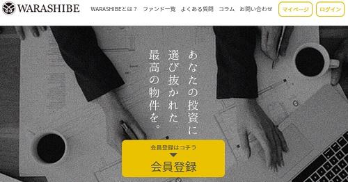 WARASHIBE(ワラシベ)の評価とデメリット