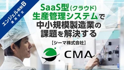 CMA(シーマ)がユニコーンの株式投資型クラウドファンディングで資金調達