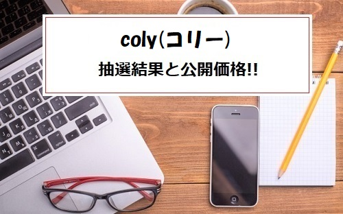 coly(コリー)IPOの抽選結果