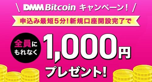 DMMビットコイン(DMM Bitcoin)キャンペーン