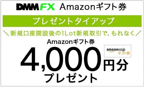 DMM FXの口座開設キャンペーン
