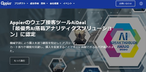 Appier Group(エイピアグループ)IPOの評価