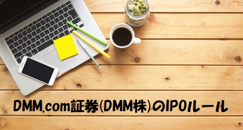 DMM.com証券(DMM株)のIPOルール