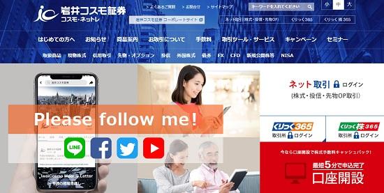 岩井コスモ証券のIPOルール完全版