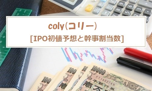 coly(コリー)IPOの上場評価と初値予想