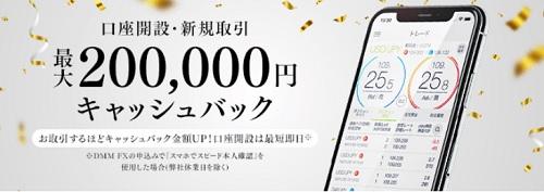DMM FX20万円キャッシュバックキャンペーン