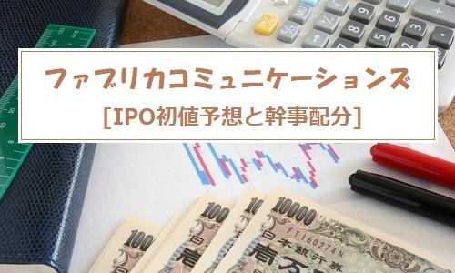 ファブリカコミュニケーションズ(4193)IPOの上場評価