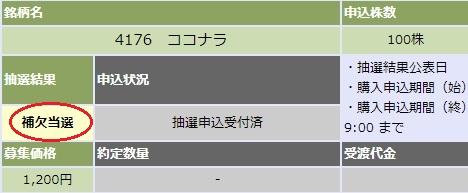 ココナラ(4176)IPO当選と落選