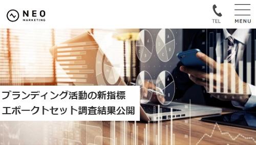 ネオマーケティング(4196)IPOの初値予想と上場
