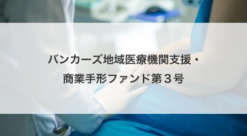 バンカーズ地域医療機関支援・商業手形ファンド