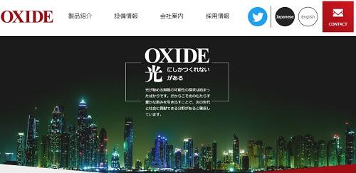 オキサイド(6521)IPO最終初値予想