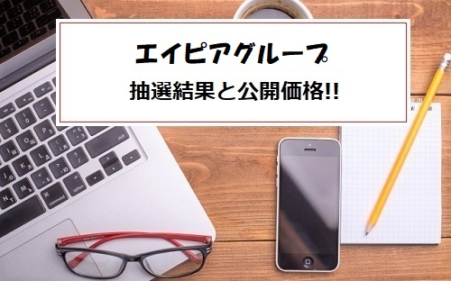 Appier Group(エイピアグループ)IPO抽選結果