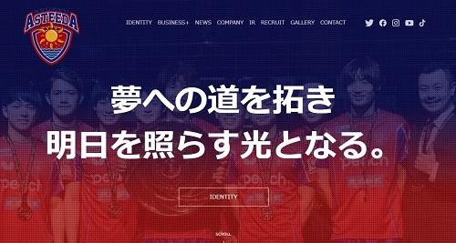 琉球アスティーダスポーツクラブ(7364)IPOを実施(上場)