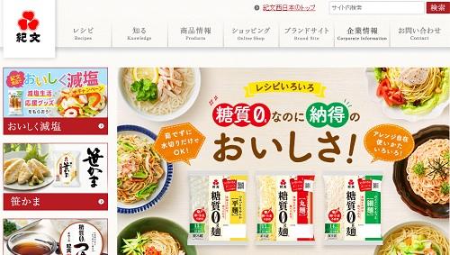 紀文食品(2933)IPOの初値予想と上場
