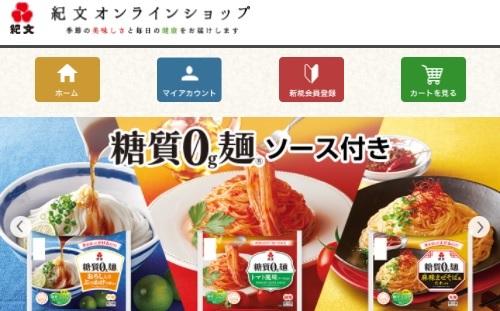 紀文食品(2933)IPOの最終初値予想
