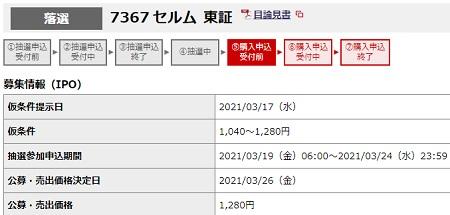 セルム(7367)野村證券の抽選結果