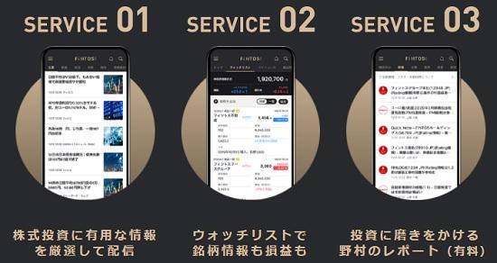 FINTOS!(フィントス)アプリの特徴