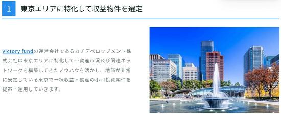victory fund(ビクトリーファンド)は東京23区に投資対象を絞っている