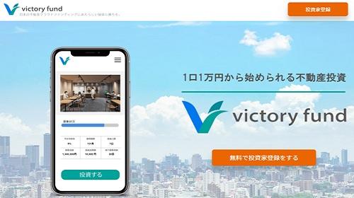 victory fund(ビクトリーファンド)の評判と評価