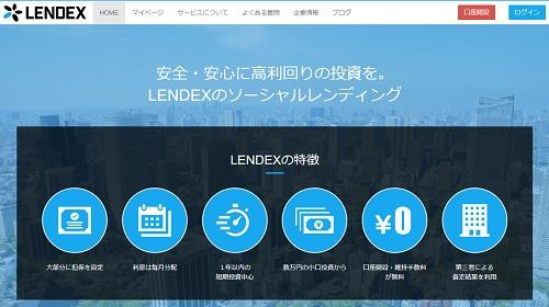 レンデックス(LENDEX)の評判と評価