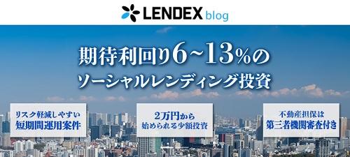レンデックス(LENDEX)評判と評価のまとめ
