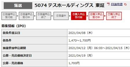 テスホールディングス(5074)IPO当選と落選