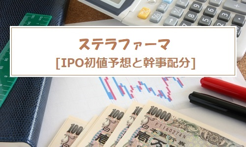 ステラファーマ(4888)IPOの上場評価