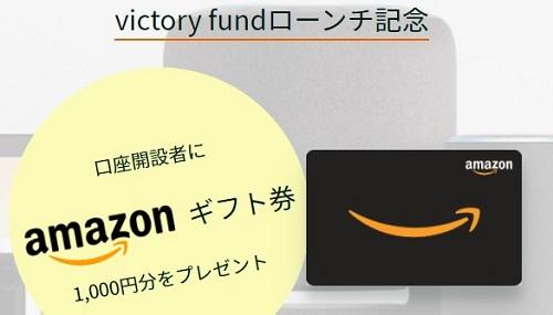 victory fundローンチ記念