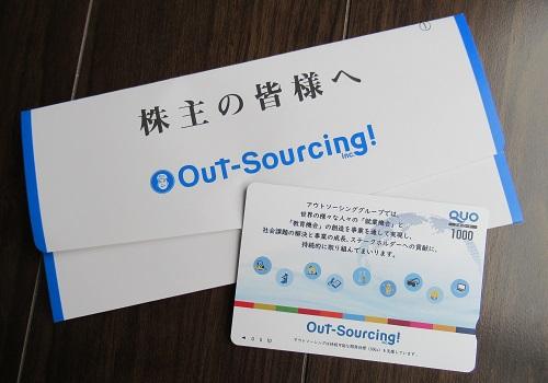 アウトソーシング(2427)株主優待クオカード