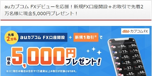 auカブコムのFX口座開設で5000円貰える