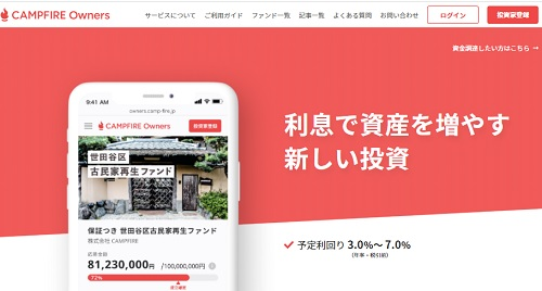 CAMPFIRE Ownersの評判と評判