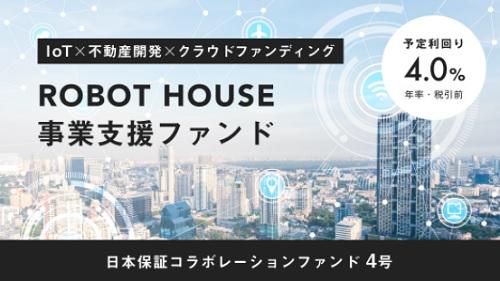 ROBOT HOUSE事業支援ファンド(日本保証コラボレーションファンド4号)に投資実行