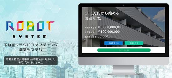 日本ファンディング公式ページ