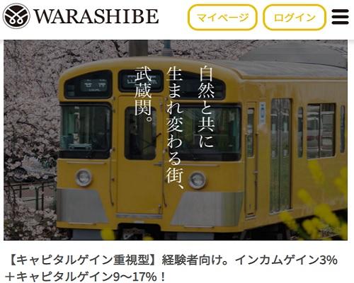 WARASHIBE(ワラシベ)口コミ