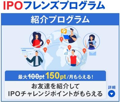 IPOフレンズプログラム(紹介プログラム)