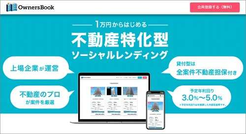 OwnersBook(オーナーズブック)の評判とデメリット