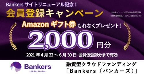バンカーズ(Bankers)サイトリニューアル記念でAmazonギフト券2000円