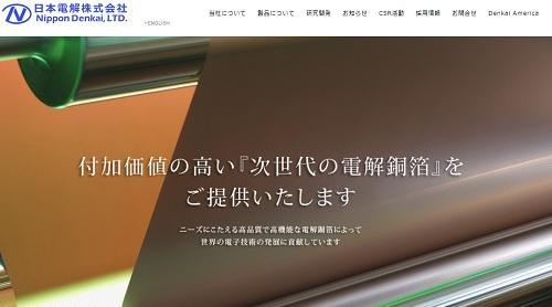 日本電解(5759)IPOの最終初値予想