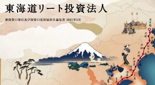 東海道リート投資法人(2989)IPOの初値予想と上場