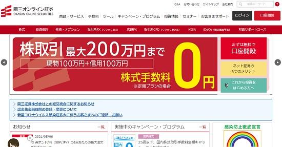岡三オンライン証券のIPO委託幹事引受け