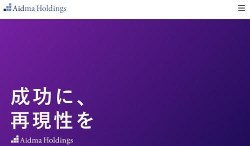 アイドマ・ホールディングス(7373)IPOの初値予想と上場
