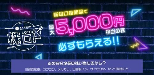 ストリーム(STREAM)キャンペーンで5000円分の株が貰える