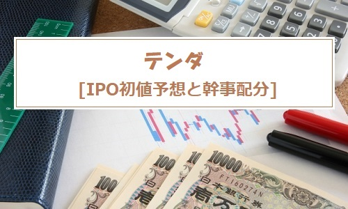 テンダ(4198)IPOの上場評価